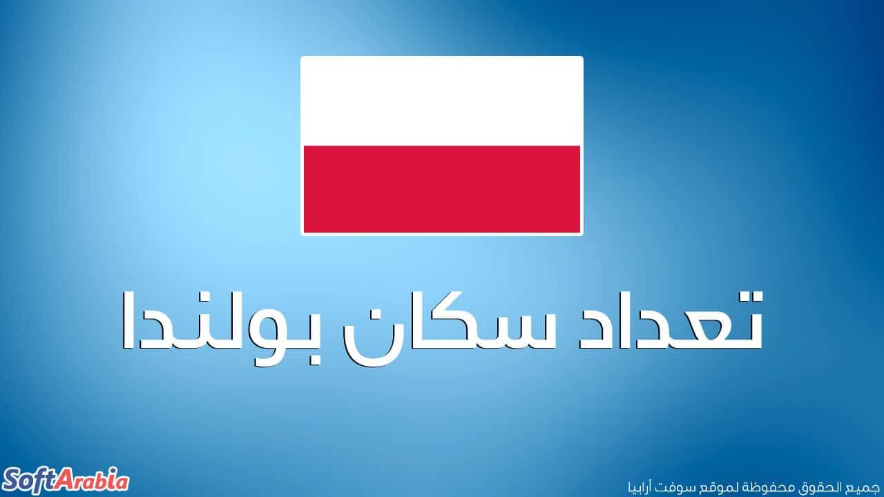 عدد سكان بولندا 2021 والترتيب العالمي لبولندا من حيث الكثافة السكانية