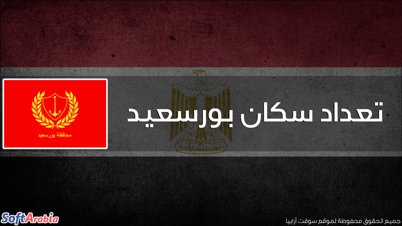عدد سكان محافظة بورسعيد