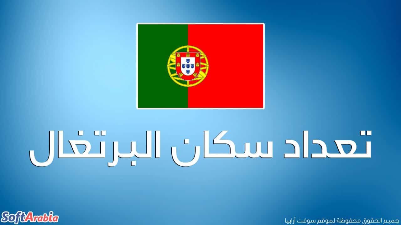 عدد سكان البرتغال