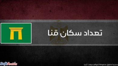 عدد سكان محافظة قنا