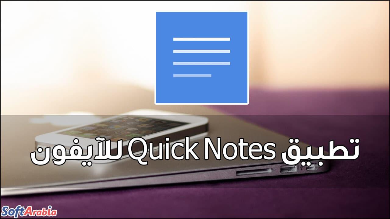 تطبيق Quick Notes للآيفون