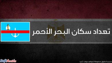 عدد سكان محافظة البحر الأحمر