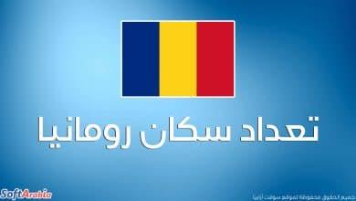 عدد سكان رومانيا