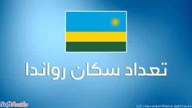 عدد سكان رواندا