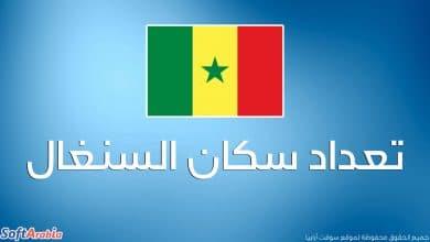 عدد سكان السنغال