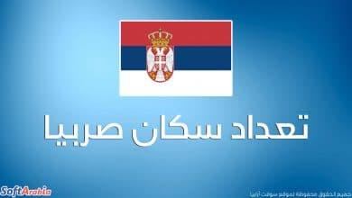 عدد سكان صربيا