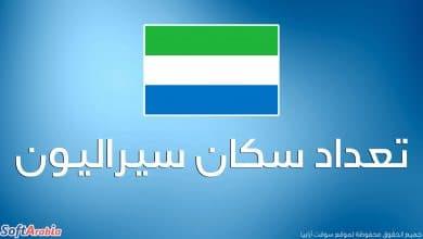 عدد سكان سيراليون