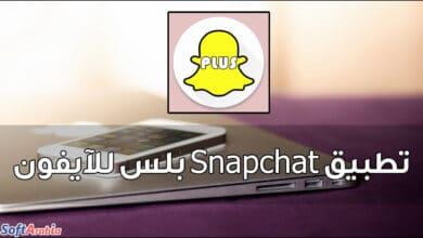 تطبيق Snapchat Plus للآيفون