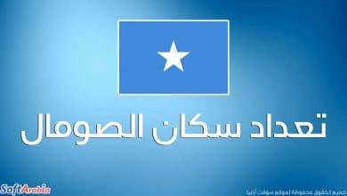 عدد سكان الصومال