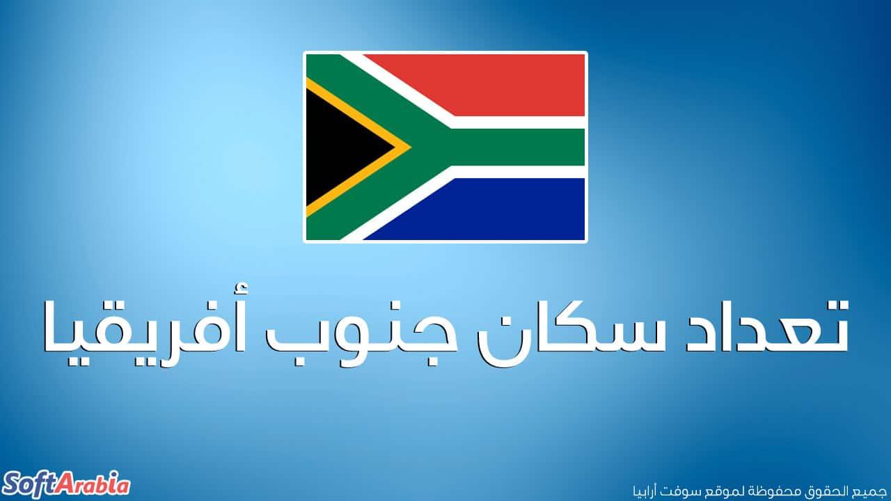 عدد سكان جنوب أفريقيا