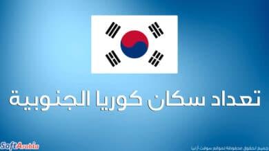 عدد سكان كوريا الجنوبية 2021 والترتيب العالمي لكوريا الجنوبية من حيث الكثافة السكانية