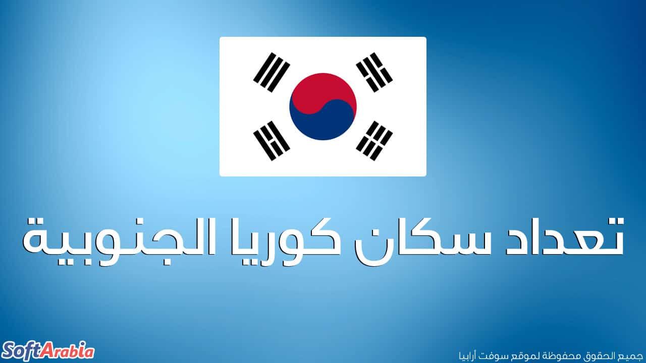 عدد سكان كوريا الجنوبية 2021 والترتيب العالمي لكوريا الجنوبية من حيث الكثافة السكانية سوفت أرابيا