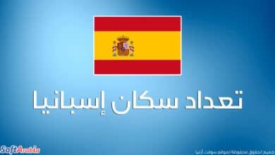 عدد سكان إسبانيا