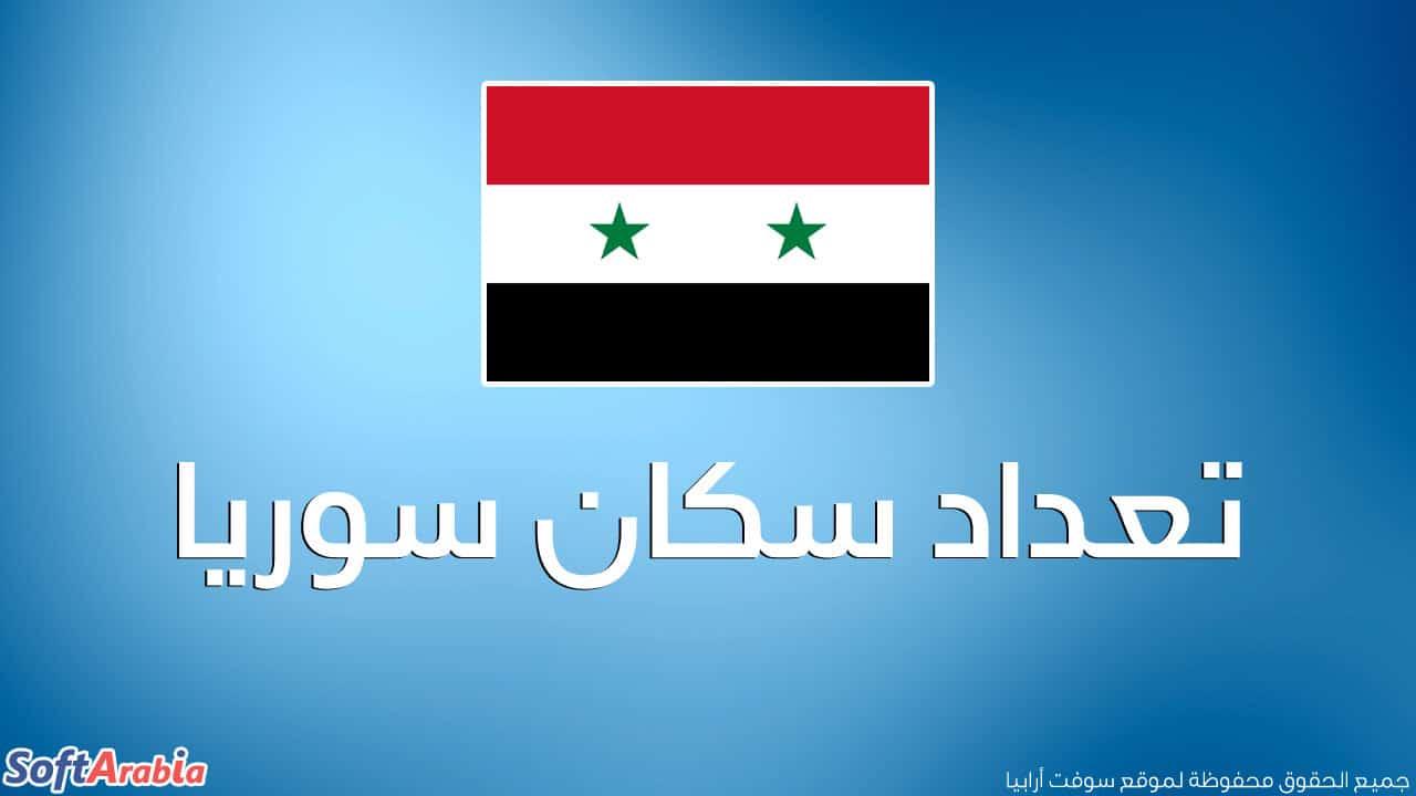 عدد سكان سوريا