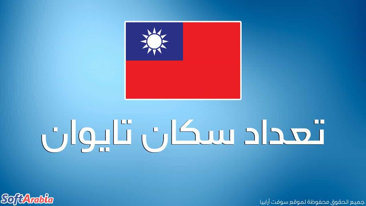 عدد سكان تايوان