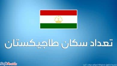 عدد سكان طاجيكستان