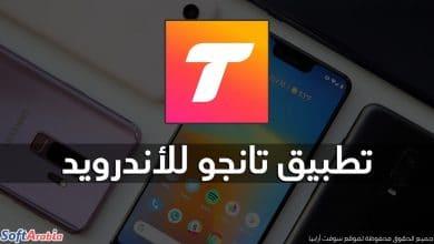 تحميل تطبيق تانجو للأندرويد Tango Live APK Mod 2021 آخر إصدار مجانًا