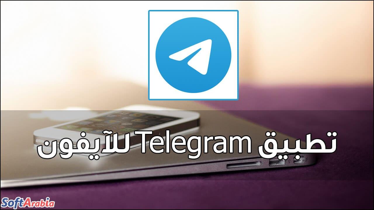 تطبيق Telegram Messenger للآيفون