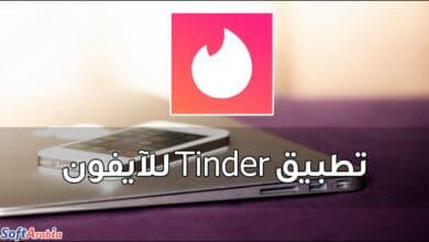 تطبيق Tinder للآيفون