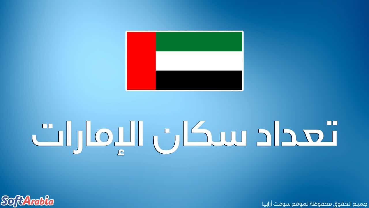 عدد سكان الإمارات