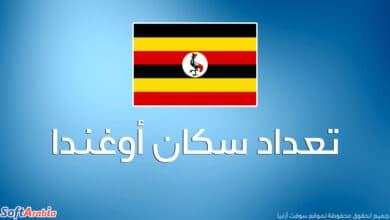 عدد سكان أوغندا