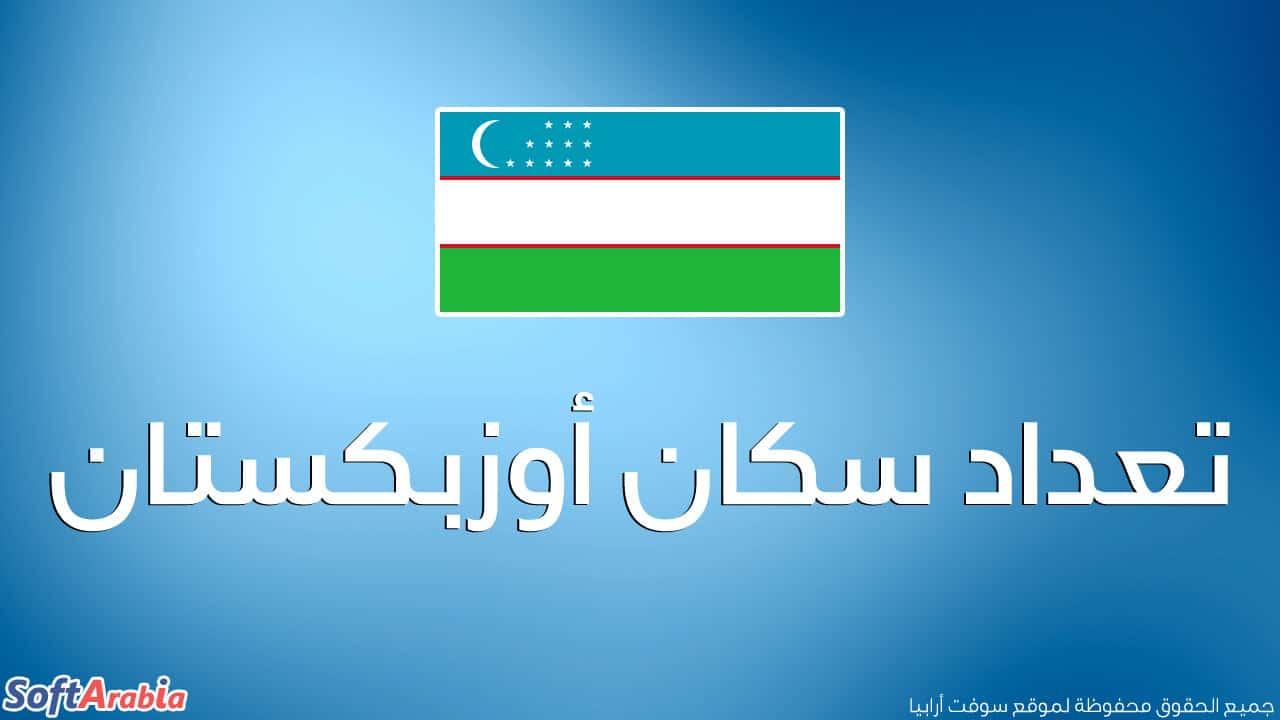 عدد سكان أوزبكستان