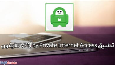 تطبيق VPN by Private Internet Access للآيفون