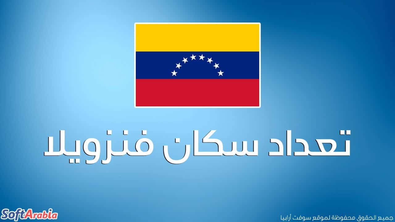 عدد سكان فنزويلا