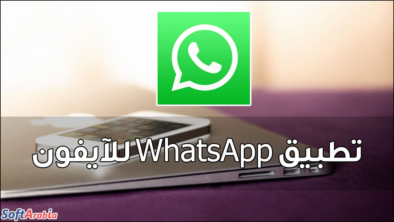 تطبيق WhatsApp Messenger للآيفون