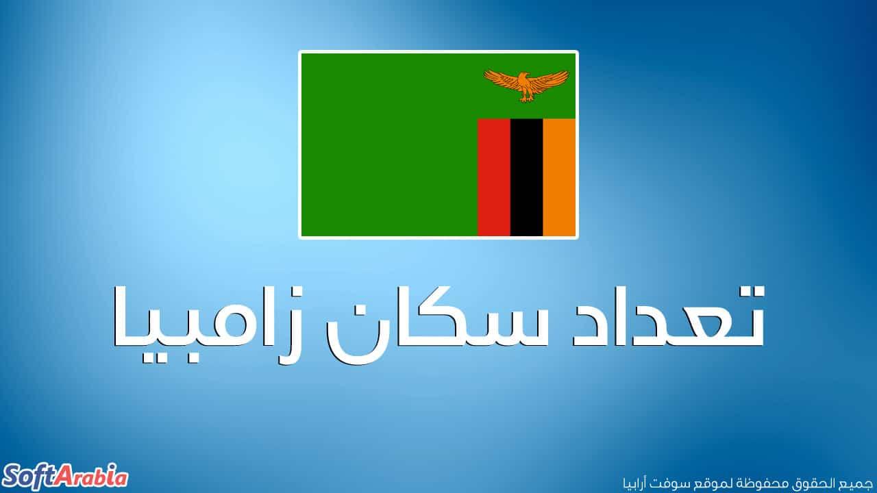 عدد سكان زامبيا