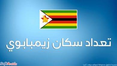 عدد سكان زيمبابوي