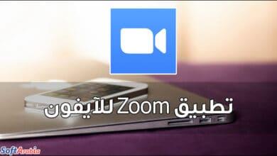 تطبيق Zoom للآيفون